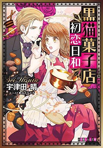 黒猫菓子店初恋日和 (ルルル文庫)の詳細を見る