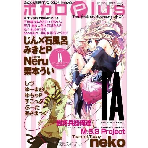 ボカロPlus Vol.9 (ロマンアルバム)