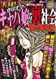 実録!カリスマキャバ嬢が見た裏社会 闇の事件編 (ミリオンコミックス)