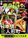 東京食本vol.4 (ぴあMOOK)