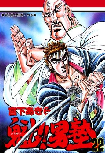 魁!!男塾 第22巻