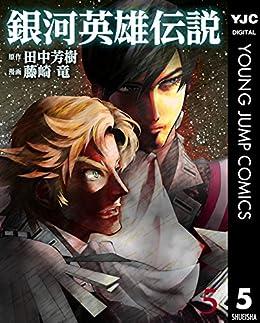 [田中芳樹, 藤崎竜]の銀河英雄伝説 5 (ヤングジャンプコミックスDIGITAL)