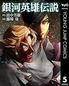 銀河英雄伝説 5 (ヤングジャンプコミックスDIGITAL)