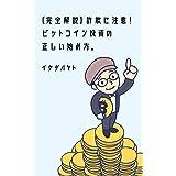 【完全解説】詐欺に注意!ビットコイン投資の正しい始め方。 (イケハヤ書房)