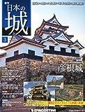 日本の城 3号 (彦根城) [分冊百科]