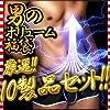 <2014福袋>男のボリューム福袋(50,000円分)10製品セット