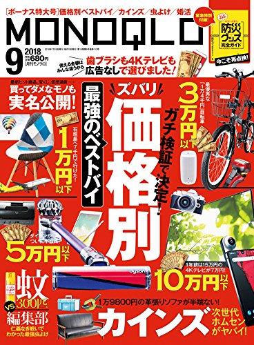 MONOQLO(モノクロ) 2018年 09 月号 [雑誌]...