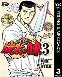渡職人残侠伝 慶太の味 3 (ヤングジャンプコミックスDIGITAL)