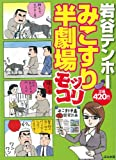 みこすり半劇場 モッコリ (ぶんか社コミックス)