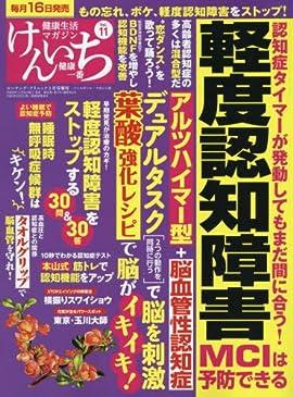 健康生活マガジン 健康一番 けんいち (コーチング・クリニック3月号増刊)