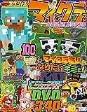 別冊てれびげーむマガジン スペシャル マインクラフト なるほど!! ガッテン号