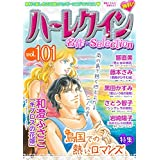 ハーレクイン 名作セレクション vol.101 ハーレクイン 名作セレクション (ハーレクインコミックス)