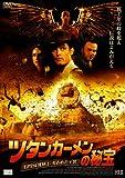 ツタン・カーメンの秘宝 EPISODE 1:失われた王宮 [DVD] -