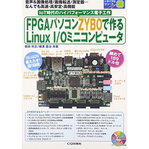 FPGAパソコンZYBOで作るLinux I/Oミニコンピュータ (基板付ではありません) (トライアルシリーズ)