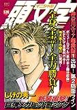 頭文字D 神奈川エリア躍動編VOl.1 出動! 第2防衛ライン (プラチナコミックス)