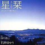 星栞 2013年下半期の星占い (yukarimansion)