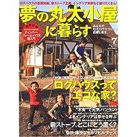 夢の丸太小屋に暮らす 2008年 07月号 [雑誌]
