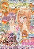 絶対恋愛 SWEET (スウィート) 2010年 06月号 [雑誌]