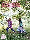 ecocolo (エココロ) 2009年 08月号 [雑誌] 画像