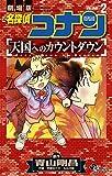 名探偵コナン 天国へのカウントダウン (2) (少年サンデーコミックス)