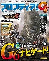 モンスターハンター フロンティアG フロンティア通信G6 (エンターブレインムック)