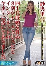 人妻寸止めガチイキ絶頂ドキュメント FILE10 [DVD]