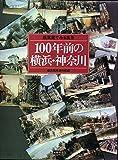 100年前の横浜・神奈川 ―絵葉書でみる風景