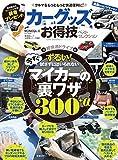 Amazon.co.jp【お得技シリーズ092】カーグッズお得技ベストセレクション (晋遊舎ムック)