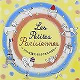 Les petit Parisiennes~フランス語でうたうこどものうた~