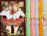 オトメの帝国 コミック 1-6巻セット (ヤングジャンプコミックス)