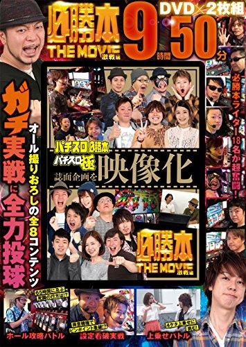 必勝本 THE MOVIE 激戦編 (<DVD>)