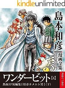 ワンダービット電子書籍版4 (島本和彦電子漫画全集(本人編集版))