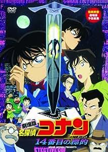 劇場版 名探偵コナン 14番目の標的 [DVD]