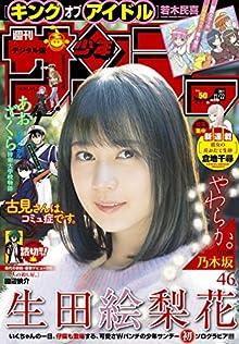 週刊少年サンデー 2017年50号 [Weekly Shonen Sunday 2017-50]