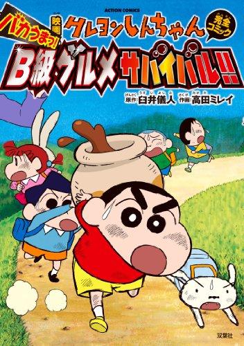 映画クレヨンしんちゃん バカうまっ!B級グルメサバイバル!! (アクションコミックス)