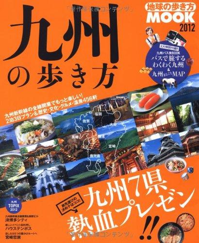 九州の歩き方2012 (地球の歩き方MOOK)