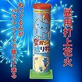 【花火・パラシュート】 空からの贈り物 昼花火