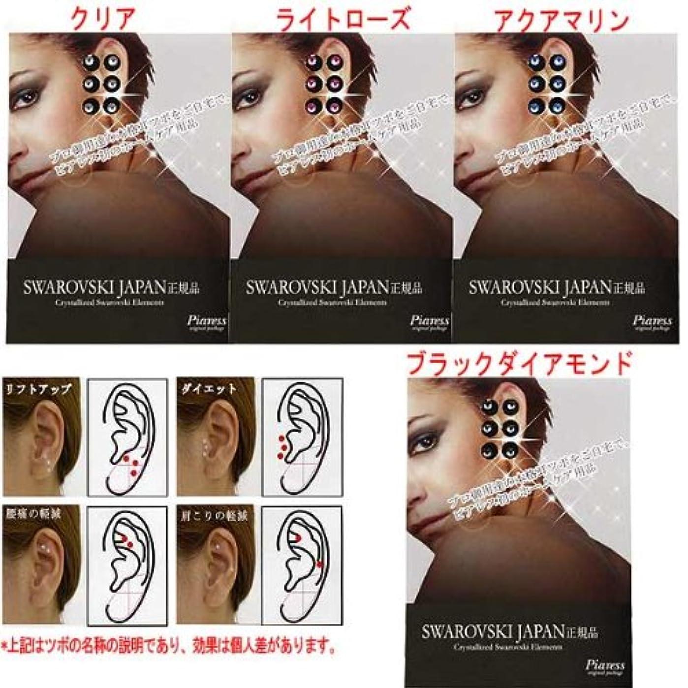 選挙ピュースライムPiaress ピアレス SS12サイズ(Mサイズ)使用 6粒 ブラックダイアモンド
