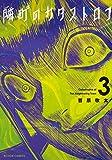 隣町のカタストロフ(3) (アクションコミックス)