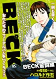 BECK 苦闘編 (講談社プラチナコミックス)