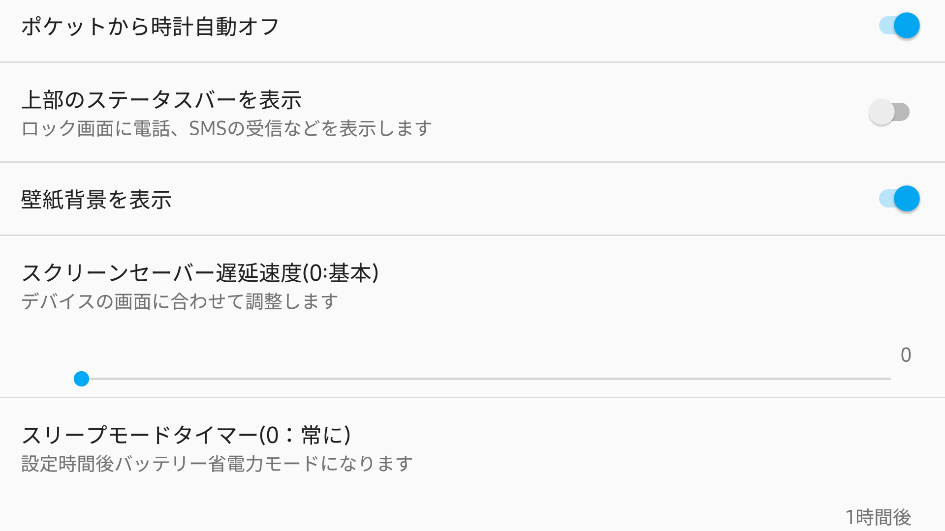 Amazon Co Jp Clockview Always On Clock Android アプリストア