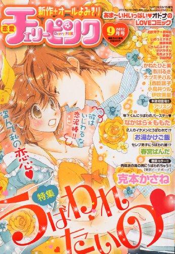 恋愛チェリーピンク 2012年 09月号 [雑誌]
