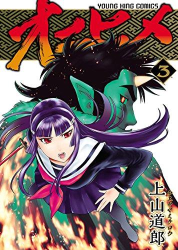 オニヒメ(3) (ヤングキングコミックス)