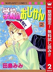学校のおじかん カラー版【期間限定無料】 2 (マーガレットコミックスDIGIT...