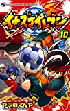 イナズマイレブン 10 (てんとう虫コロコロコミックス)