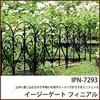 インテリアオフィスワン イージーゲート フィニアル(IPN-7293) /(ブラック)