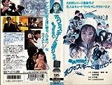 童貞物語4 [VHS]
