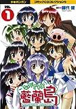 CDながされて藍蘭島 1 (少年ガンガンコミックCDコレクション 30)
