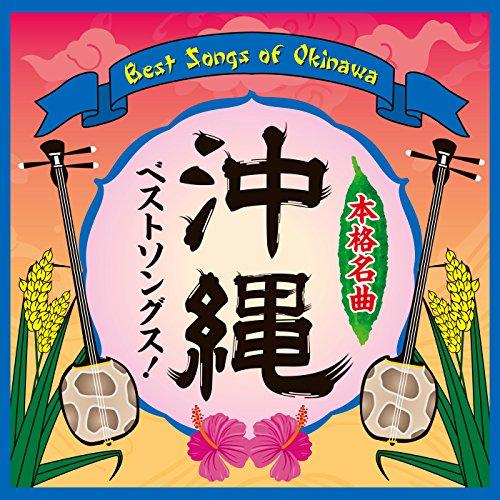 沖縄ベストソングス!