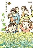 宇仁田 ゆみ / 宇仁田 ゆみ のシリーズ情報を見る